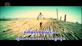 Kong Mean Thngay Oun Derng - Karaoke