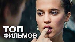 10 ИНТРИГУЮЩИХ ФИЛЬМОВ-ГОЛОВОЛОМОК!