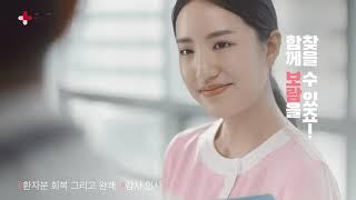 [병원잡] 2019 TVC - 구인 편