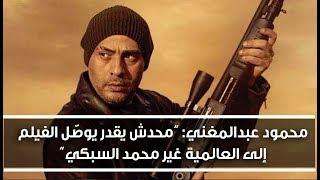 تعرف على إيرادات فيلم حملة فرعون وباقي أفلام العيد (فيديو) - القاهرة 24
