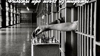 Фильмы про побег из тюрьмы