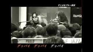 勝手に観光協会 - すこぶるブルー東京 (東京都)