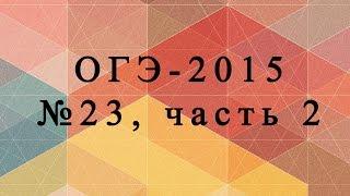 ОГЭ 2015 (ГИА) ДЕМО по математике № 23, часть 2 (алгебра)