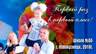 1 сентября в школе №55. г.Новокузнецк, 2016 г.