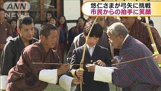 悠仁さまが弓矢に挑戦 ブータン市民から拍手に笑顔(19/08/20)