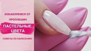 Как сделать покрытие ногтей гель лаком БЕЗ ПРОПЛЕШИН. Пастельные цвета