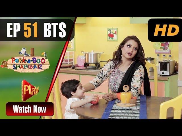 Peek A Boo Shahwaiz - Episode 51 BTS | Play Tv Dramas | Mizna Waqas, Hina Khan | Pakistani Drama