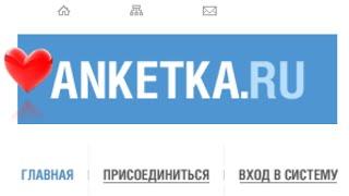 Aнкетка ру | Anketka.ru отзывы| Anketka.ru как вывести деньги. Опросы за деньги. 1000 р на телефон