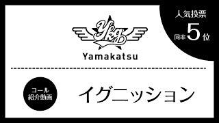 Yamakatsu(山口活性学園)の全曲の中からの人気投票を行った 「ヤマカ...