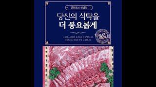 청주 고기 맛집 당신의 식탁을 더 풍요롭게 '선진포크산…