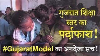 Gujarat Education an illusion thumbnail
