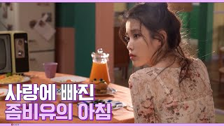 [IU TV] Zombie IU's morning in love