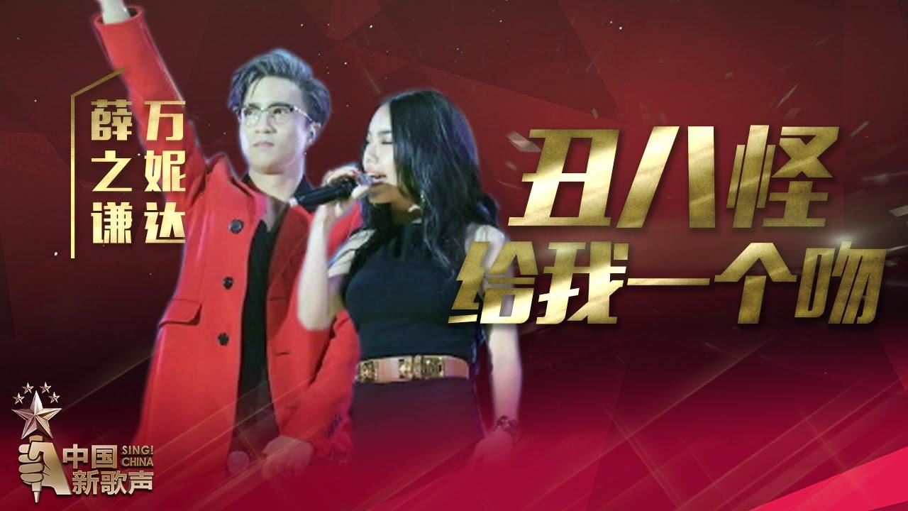 Image result for 李佩玲《Let It Go》《中国新歌声》第13期
