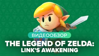 обзор The Legend of Zelda: Link's Awakening  игра без Зельды? Новый эксклюзив Nintendo Switch