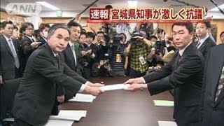 宮城県知事が「怒りの抗議」 復興交付金の認定で(12/03/06) thumbnail