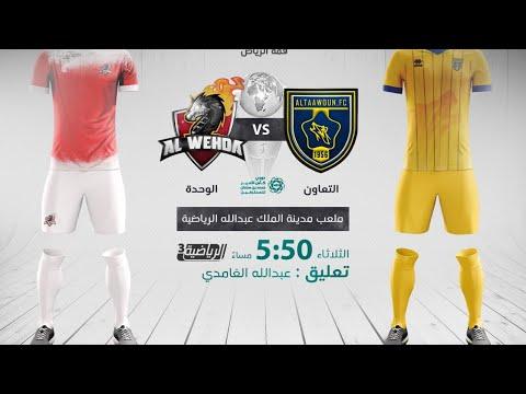 Al-Taawon Al Wehda Goals And Highlights