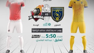 مباشر القناة الرياضية السعودية | مباراة التعاون VS الوحدة ( الجولة 5 )
