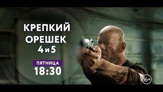 """""""Крепкий орешек"""" на ТНТ4!"""