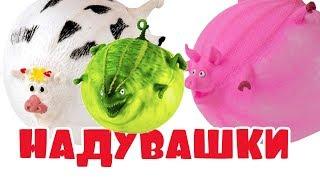 Надувашки - шары в форме животных. Распаковка   Бла-Бла Парк