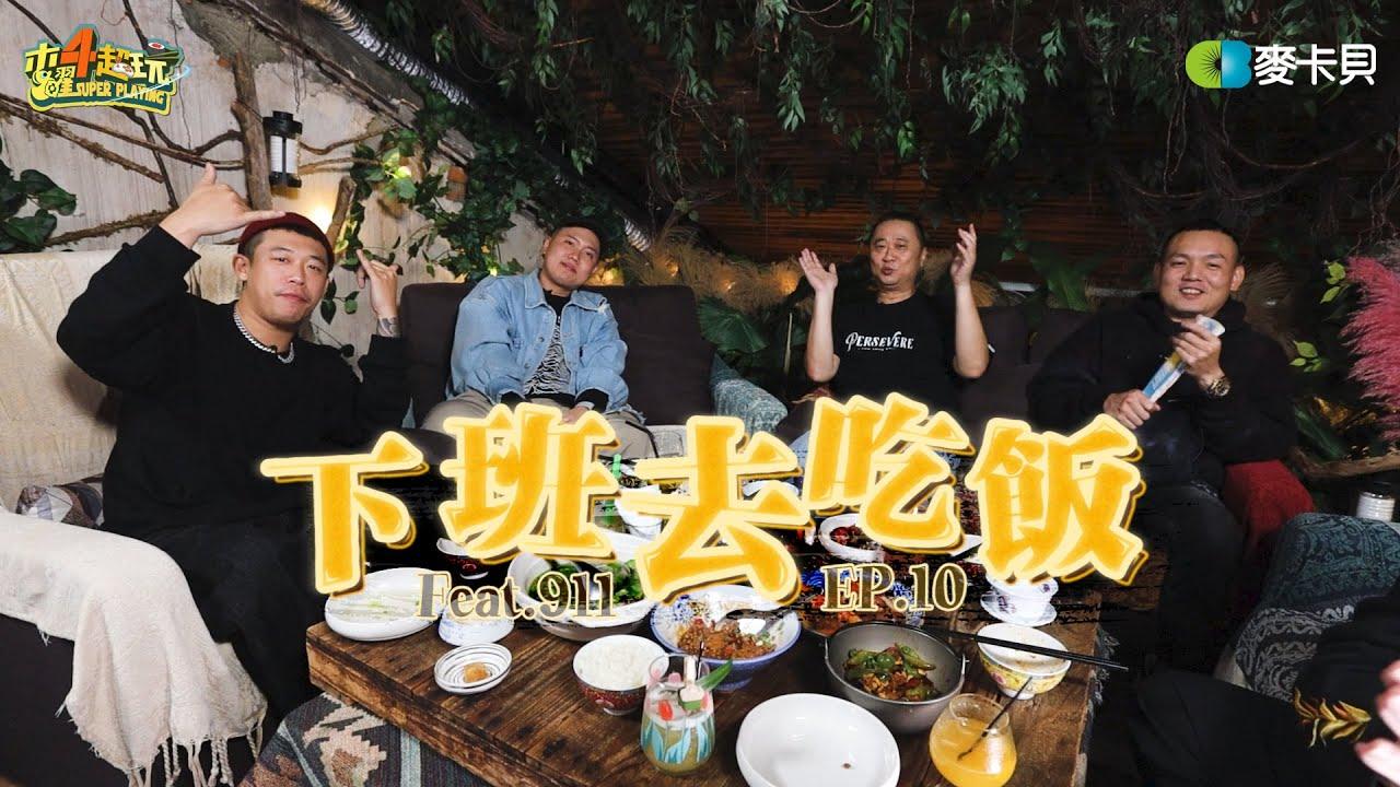 《下班去吃飯第十集》今天來點LOCAL的!!玖壹壹帶著邰哥酒足飯飽啦 feat.玖壹壹