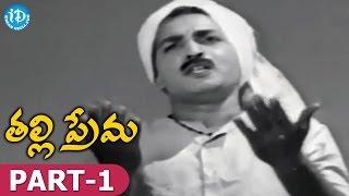 Thalli Prema Full Movie Part 1 || NTR, Savitri || Srikanth || Sudarshanam