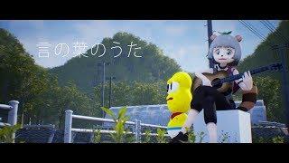 【MV】言の葉のうた - 甲賀流忍者ぽんぽこ(Prod.n-buna)