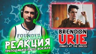 Brendon Urie - Best Live Vocals | РЕАКЦИЯ ПРЕПОДАВАТЕЛЯ ПО ВОКАЛУ