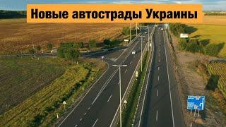 Как Украина смогла обновить дорожную сеть