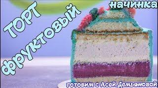 Торт. Рецепт торта из трех компонентов. Простой рецепт вкусного торта. Часть 1