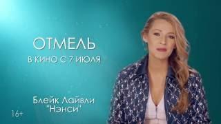 """""""Отмель"""" в кино с 7 июля"""