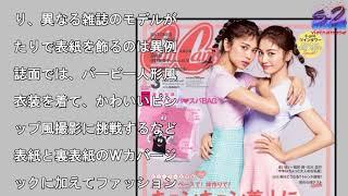 E-girlsのツインタワー楓&佐藤晴美、雑誌の垣根を越え「CanCam」のカバー...