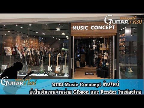 พาชม Music Concept ร้านใหม่ ผู้เป็นตัวแทนจำหน่าย Gibson และ Fender ในเมืองไทย