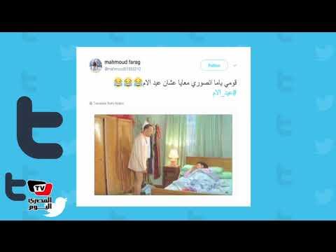 رواد تويتر عن عيد الأم: « قومي ياما اتصوري معايا»  - 16:22-2018 / 3 / 21