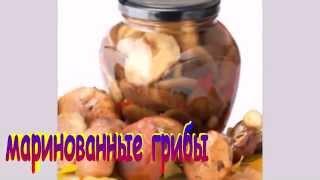 МАРИНОВАННЫЕ ГРИБЫ .Рецепт приготовления грибов на зиму.