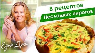 Несладкие пироги: сборник рецептов вкусной выпечки от Юлии Высоцкой — «Едим Дома!»