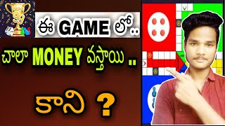 ludo 99 money earning app frauds/ludo99 wothdrawal telugu/scams in ludo money earn game