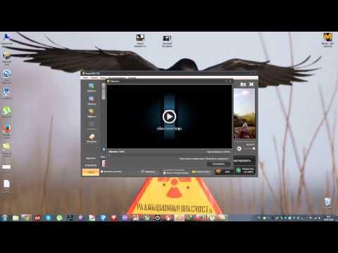 Видео урок,как пользоваться программой ВИДЕОмастер Кодирование,обрезка,соединение видео