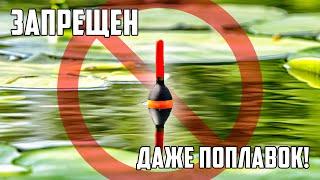 ЗАПРЕЩЁН ДАЖЕ ПОПЛАВОК БРАКОНЬЕР ПОНЕВОЛЕ Запрещённая рыбалка Нерестовый запрет 2021