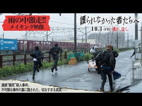『護られなかった者たちへ』佐藤&阿部&林 雨の中激走!メイキング映像【10.1(FRI)魂が、泣く】
