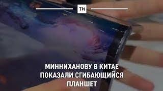 Сгибающийся планшет из Китая