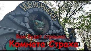 Шок! Комната страха! Дети в ужасе!! VLOG Amusement Park Lunapark Odessa