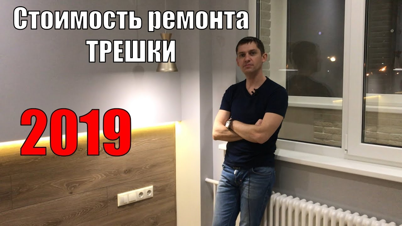 Стоимость ремонта трехкомнатной квартиры в 2019 году