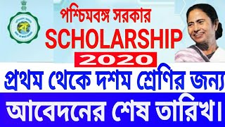 West Bengal board government scholarship 2020//All class apply//processes//Aplication past date.