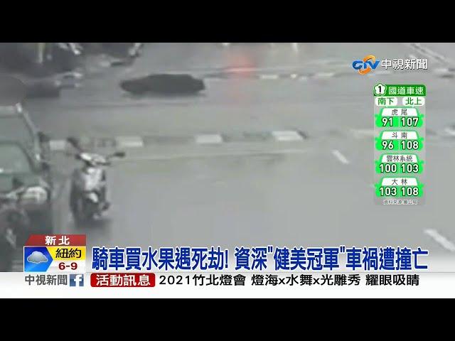 【0228社會綜合看】騎車買水果遇死劫!資深「健美冠軍」車禍遭撞亡