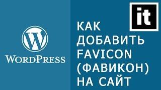 как добавить Favicon на сайт (CMS Wordpress). Нестандартный способ
