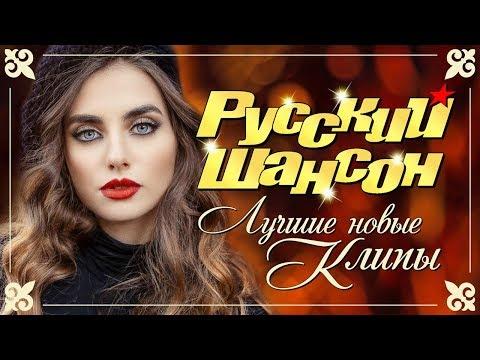 РУССКИЙ ШАНСОН. Лучшие новые видео клипы. Осень 2019