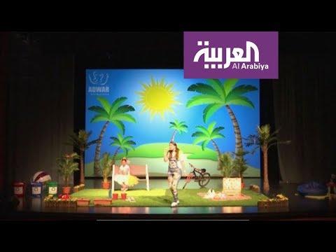 صباح العربية | -السعادة- على خشبة المسرح  - 12:54-2019 / 5 / 19