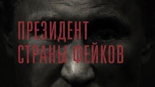Путин и Стоун: фейковая пропаганда в действии