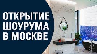 Открытие фирменного шоурума GROHE в Москве
