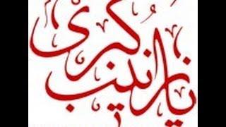 Farah Khanum : Zainab aye duawan mangdi